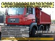 Аренда самосвала MANTGA 30 тонн для  доставки песка,  щебня,  гравия,  це
