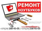 Ремонт ноутбуков в Минске любой сложности.