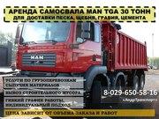 Аренда самосвала MANTGA 30 тонн